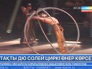«ЭКСПО» көрмесі аясында атақты Дю Солей циркі өнер көрсетті