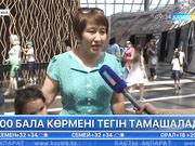 «ЭКСПО-2017» көрмесін жағдайы төмен отбасынан шыққан 500 бала тегін тамашалады