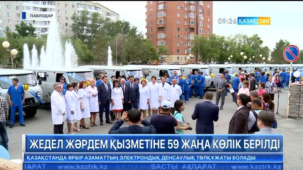 Павлодарда жедел жәрдем қызметіне 59 жаңа көлік берілді