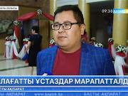 Алматы облысының Жамбыл ауданында ұлағатты ұстаздар марапатталды