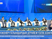 Бүгін Астанада инженер ғалымдардың дүниежүзілік конгресі басталды