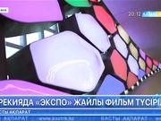 Грекия журналистері «ЭКСПО» жайлы фильм түсірді