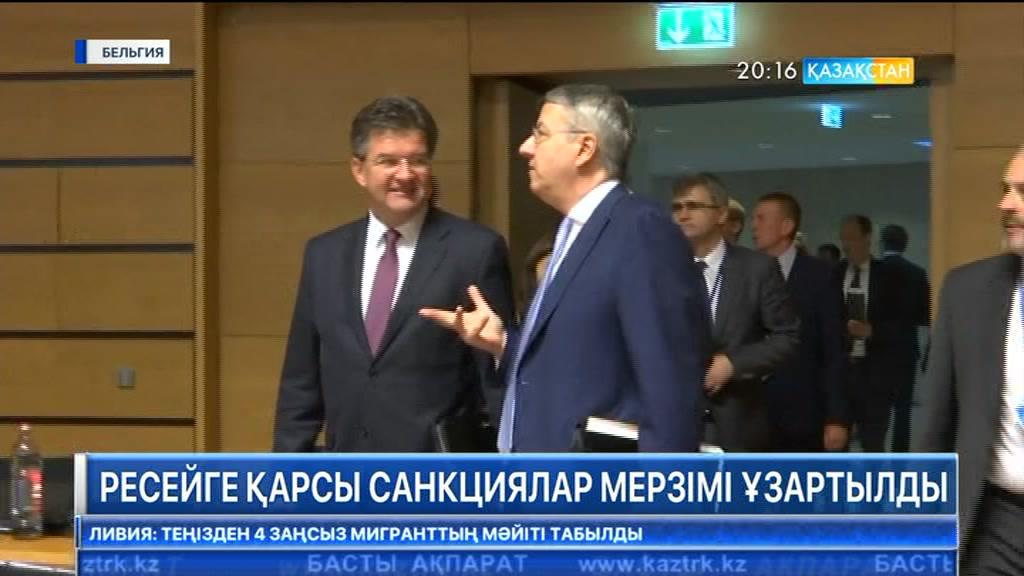 Еуропа одағы Ресейге қарсы санкциялардың мерзімін тағы бір жылға созды