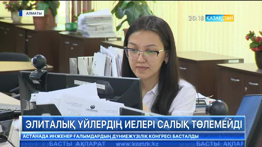 Алматыдағы элиталық зәулім үйлердің иелері мемлекетке белшесінен қарыз