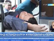 Шымкентте үйінді астында қалған жұмысшылар құтқарылды