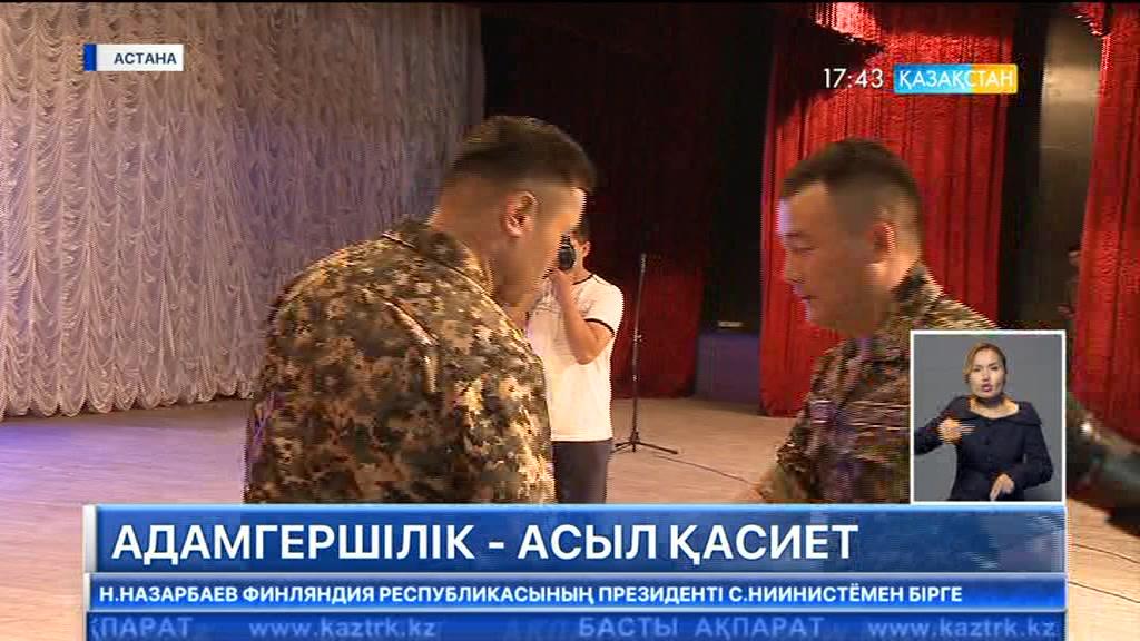Астанада әділдігімен, қарапайымдылығымен көзге түскен сарбаздар марапатталды