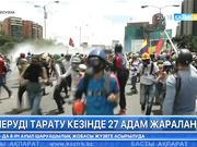 Каракаста шеруді тарату кезінде 27 адам жараланды