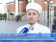 Мәскеулік мұсылмандар Ораза айы басталысымен «Рамазан шатырына» асығады