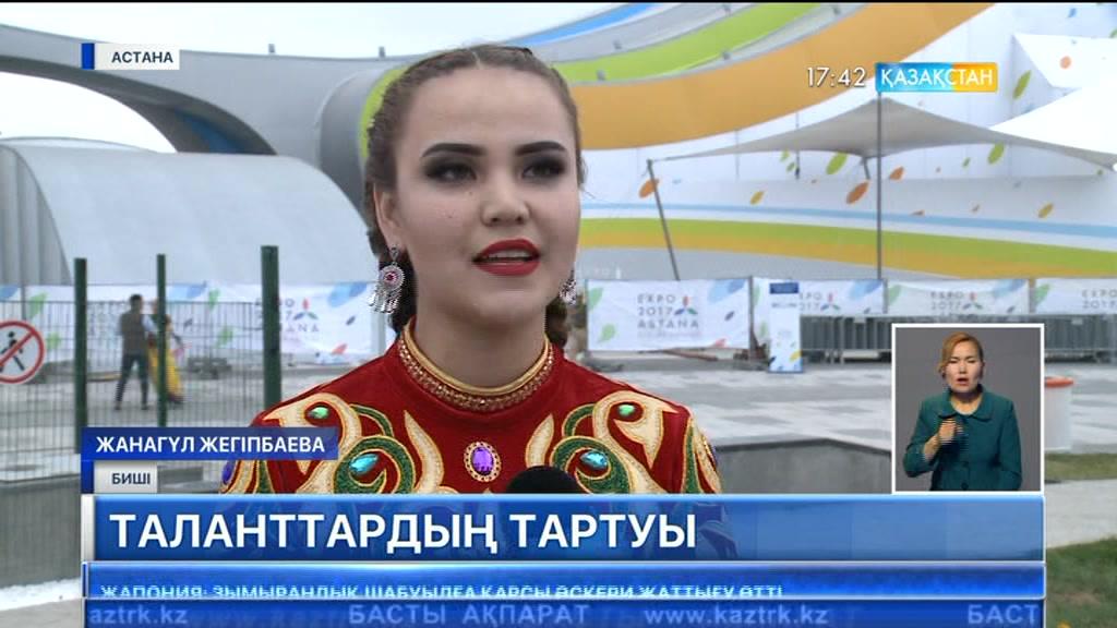 Астанада «ЭКСПО-2017» көрмесіне арналған Ақмола облысының мәдени күндері өтуде