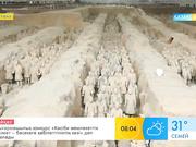 Астанада «Терракот әскері» көрмесі өтуде