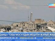 «ДАИШ» ұйымы Ирактың Мосул қаласындағы басты мешітті жарып жіберді