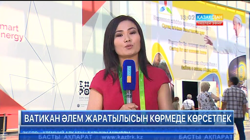 Expo Ақпарат - 22.06.2017 (Толық нұсқа)