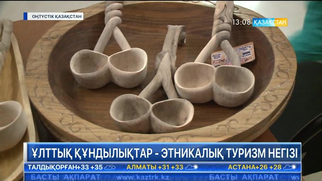 Оңтүстік Қазақстан облысында туристік жәрмеңке ұйымдастырылды