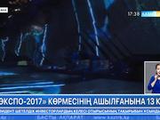 17:30 Кешкі ақпарат (22.06.2017) (Толық нұсқа)