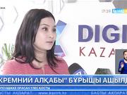 «ЭКСПО-2017» көрмесі кешенінде «Кремний алқабы» бұрышы ашылды