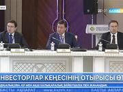 Елбасының қатысуымен Шетелдік инвесторлар кеңесінің 30-шы отырысы өтті (Толығырақ)