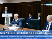 ҚР Парламенті Сенаты депутаттарын сайлауға шетелдік байқаушылар аккредиттелді