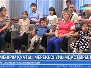 Астанада балаларға «Мейірім қуаты» мерекесі ұйымдастырылды