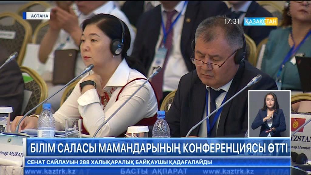 Астанада білім саласы мамандарының конференциясы өтті