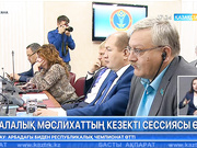 Бүгін Астана қаласы мәслихатының кезекті сессиясы өтті