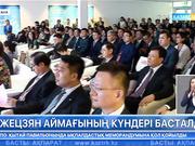 «ЭКСПО-2017» көрмесінде Чжецзян аймағының күндері басталды