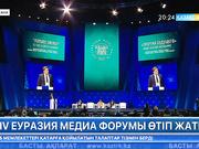 Астанада ХІV Еуразия медиа форумы өтіп жатыр