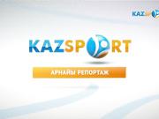 """""""KAZSPORT"""" – бізге 4 жыл!"""". Арнайы репортаж"""