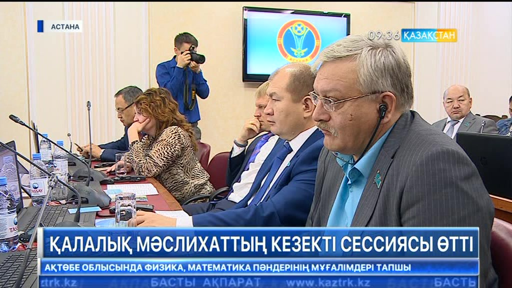 Астана қаласы мәслихатының кезекті сессиясы өтті