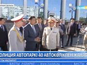 Павлодар облысында полиция автопаркі 40 автокөлікпен жаңарды