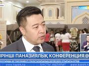 Астанада бірінші Паназиялық конференция өтті
