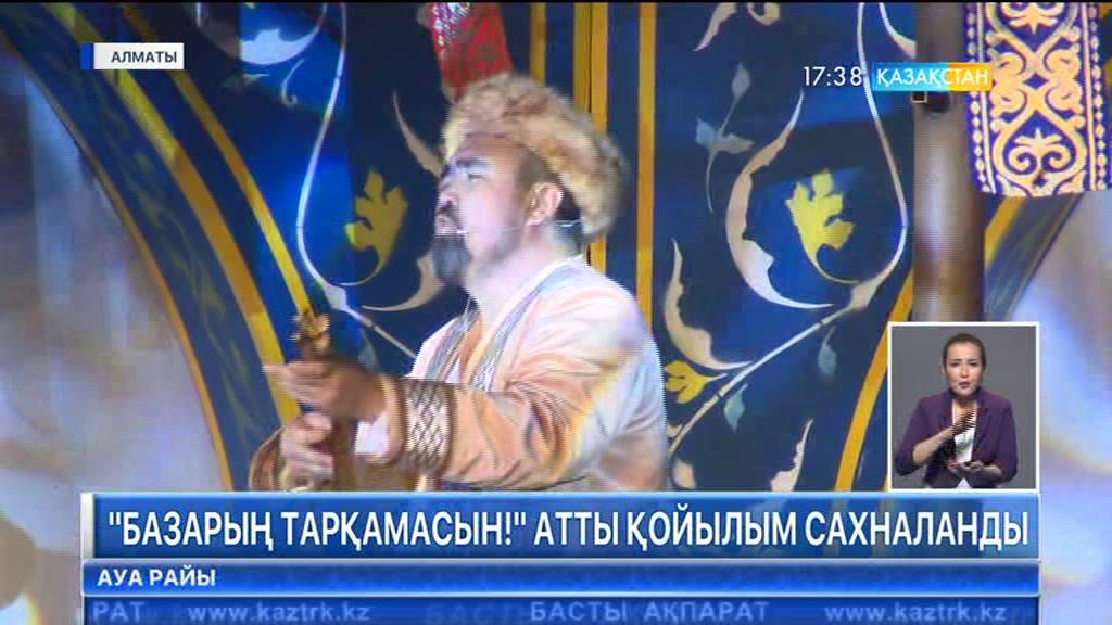 Ғабит Мүсірепов театрында «Базарың тарқамасын!» атты қойылым сахналанды