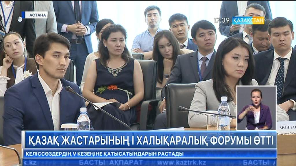Қазақ жастарының І халықаралық форумы өтті