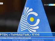 Бүгін ҚР Парламенті Сенатының депутаттығына үміткерлердің сайлауалды үгіт жұмыстары тоқтатылады