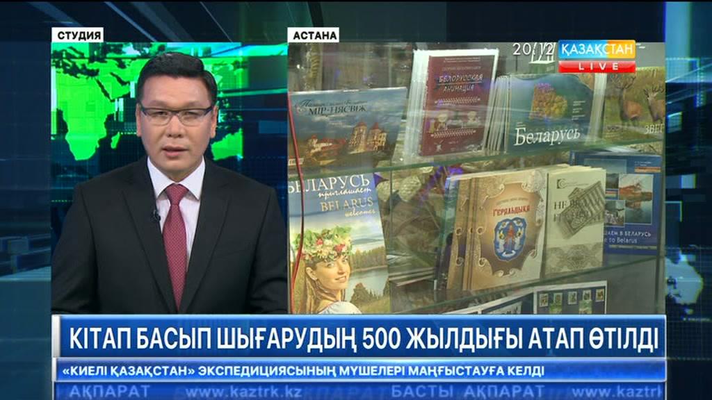 «ЭКСПО» көрмесіндегі Беларусь Республикасының павильонында кітап басып шығарудың 500 жылдығы атап өтілді