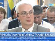 Әлем кітапханашылары Астанада бас қосты