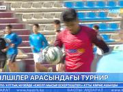 Астанада БАҚ өкілдері арасында шағын футболдан дәстүрлі турнир өтті