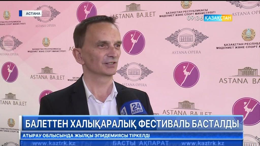 «Eurasian Dance Festival» халықаралық фестивалін «Astana ballet» театры ашты
