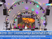 «Астана - болашақтың энергиясы» балалар радиофестивалінің гала-концерті өтті