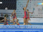 ЭКСПО-2017 көрмесі аясында көркем гимнастикадан Азия чемпионаты өтті