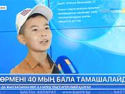«ЭКСПО-2017» көрмесін 40 мың бала тамашалайды