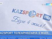 «Kazsport» телеарнасына - 4 жыл
