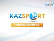"""Kazsport"". Нам 4 года!"". Специальный репортаж."