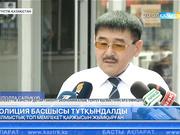 Шымкентте полиция басшысы тұтқындалды