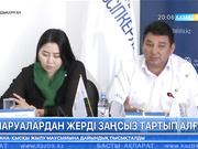 Алматы облысында жергілікті билік шаруалардың жерін заңсыз тартып алған