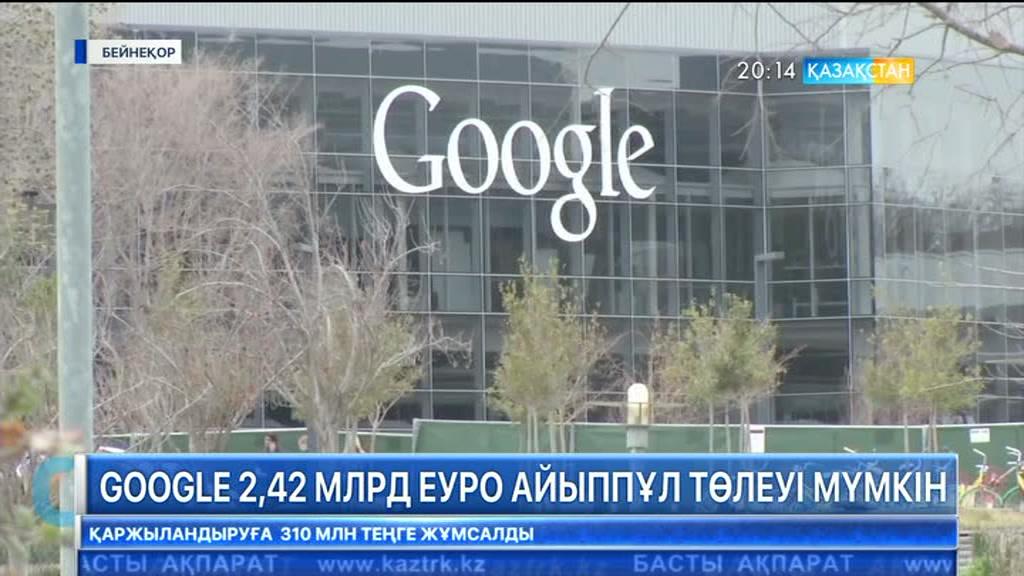 Еурокомиссия «Google» компаниясына айыппұл салды