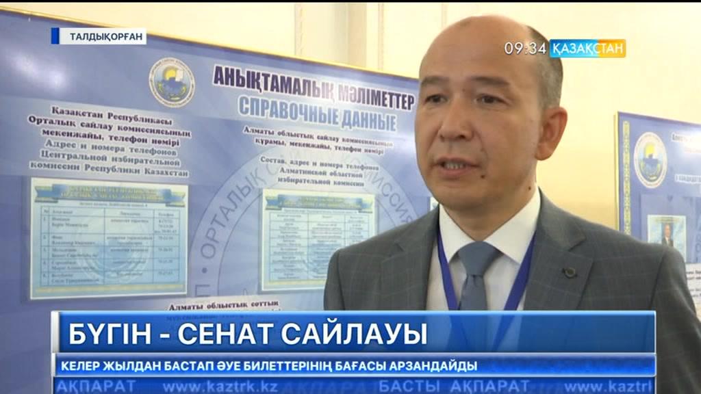 Талдықорған қаласында да Сенаты депутаттарының сайлауы өтеді