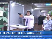 Павлодарда интерактивті тир ашылды