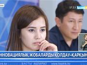 Назарбаев университетінде ғылыми және инновациялық жобаларға жан-жақты қолдау – қарқынды