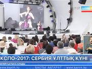 «ЭКСПО» көрмесі аясында Сербия ұлттық күнін атап өтті