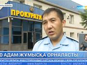 Алматы облысында 70 адам жұмысқа орналасты